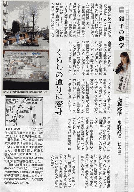 東野鉄道朝日記事