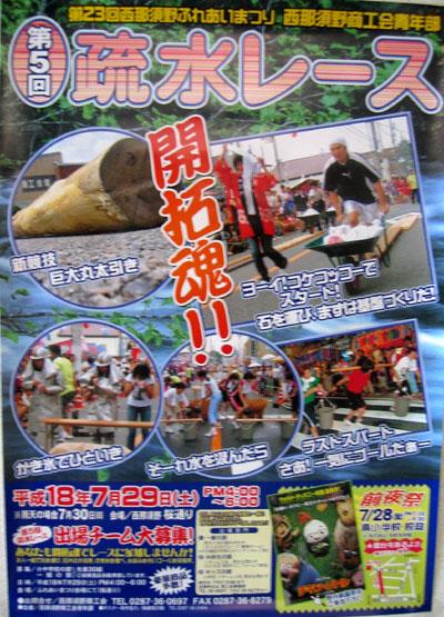 疏水レース.JPG
