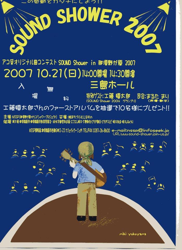SoundShower2007