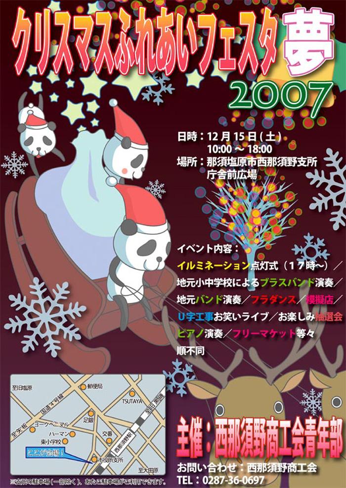 クリスマスフェスタ2007