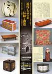 那須野が原博物館近代工芸展ポスター